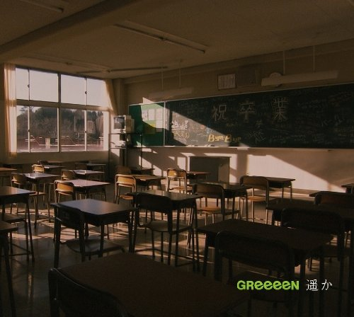 Image result for 遥か greeeen