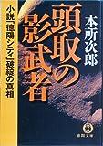 頭取の影武者―小説「徳陽シティ」破綻の真相 (徳間文庫)