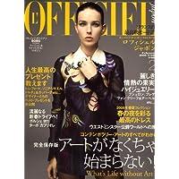 L'OFFICIEL Japon (ロフィシェルジャポン) 2008年 02月号 [雑誌]