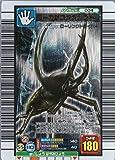 ムシキング MUSI-004-2006SEPK コーカサスオオカブト 【2006セカンド-パーフェクトキング】【銀】