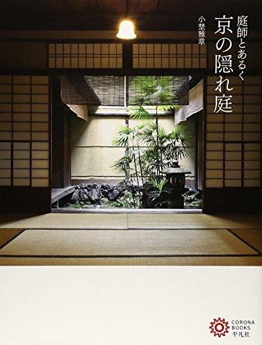 庭師とあるく京の隠れ庭 (コロナ・ブックス)