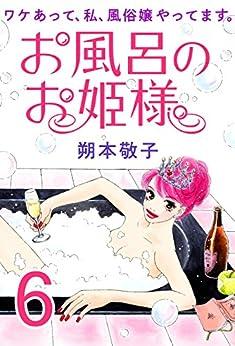 [朔本 敬子]のお風呂のお姫様 ― ワケあって、私、風俗嬢やってます。 6
