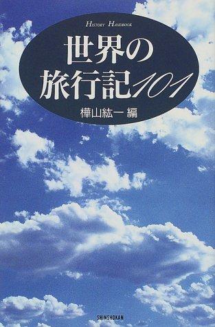 世界の旅行記101 (ハンドブック・シリーズ)