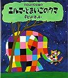 ぞうのエルマー〈6〉エルマーとまいごのクマ (ぞうのエルマー (6))