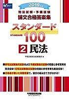 司法試験・予備試験 スタンダード100 (2) 民法 2019年 (司法試験・予備試験 論文合格答案集)
