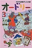 NHK連続テレビ小説 オードリー〈3〉