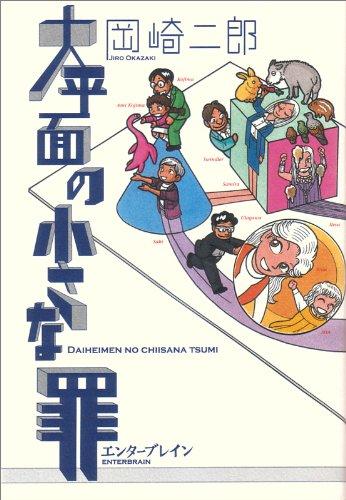 大平面の小さな罪 (ビームコミックス) (BEAM COMIX)の詳細を見る