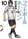 フットボールネーション(10) (ビッグコミックス)