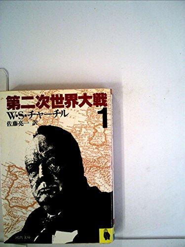 第二次世界大戦〈1〉不幸への一里塚 (1975年)