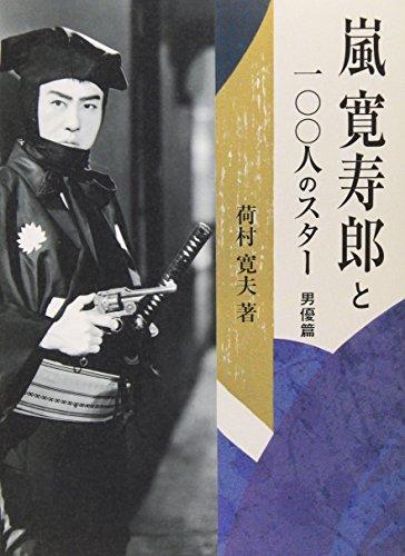 嵐寛寿郎と100人のスター 男優篇