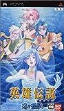 英雄伝説 ガガーブ トリロジー 海の檻歌 - PSP 画像