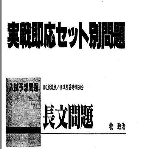 マツキーの大学入試英語長文予想問題ゼミ