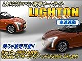 LA400Kコペン専用 オートライト【ライトオン】(車速連動タイプ)