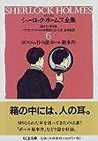 詳注版 シャーロック・ホームズ全集〈6〉 (ちくま文庫)