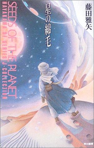 星の綿毛 (ハヤカワSFシリーズ・Jコレクション)の詳細を見る