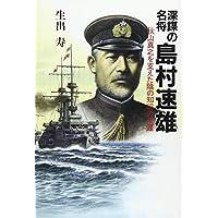 深謀の名将 島村速雄―秋山真之を支えた陰の知将の生涯