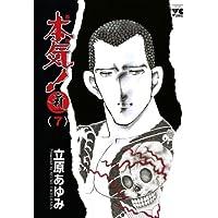 本気! Samdhana(サンダーナ) (7) (ヤングチャンピオン・コミックス)