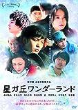 星ガ丘ワンダーランド スタンダード・エディション[DVD]