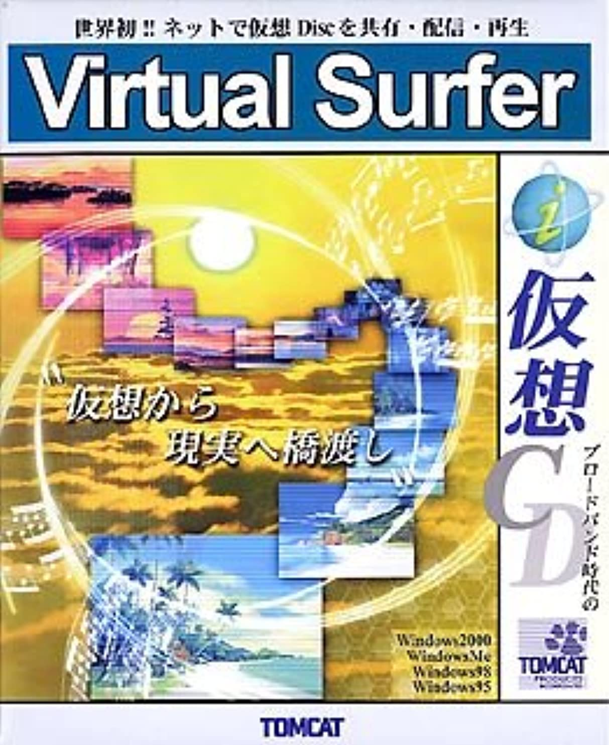 憂鬱な適格フォーカスVirtual Surfer