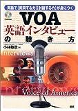 VOA英語インタビューの聴き方 ([CD+テキスト])