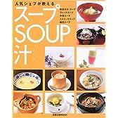 人気シェフが教えるスープSOUP汁(スープ)―和食の汁・スープ フレンチスープ 中華スープ エスニックスープ 韓国スープ (旭屋出版MOOK)