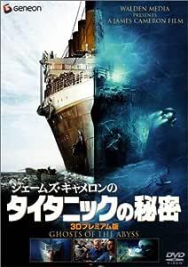 ジェームズ・キャメロンのタイタニックの秘密 3Dプレミアム [DVD]