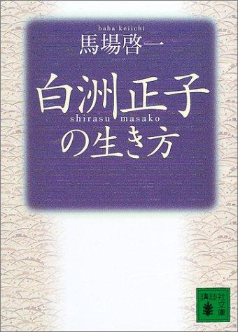 白洲正子の生き方 (講談社文庫)の詳細を見る