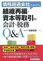 債務超過会社における組織再編・資本等取引の会計・税務Q&A
