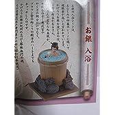 水戸黄門 黄金の湯 シークレット お銀(入浴中)