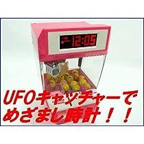 Catcher ALARM CLOCK◇UFOキャッチャー目覚し時計/アラームクロック