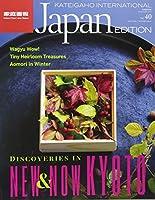 KIJE2017AUTUMN/WINTER vol.40 (家庭画報特選)