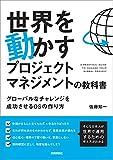 世界を動かすプロジェクトマネジメントの教科書 ?グローバルなチャレンジを成功させるOSの作り方