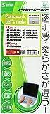 サンワサプライ ノートPCキーボード防塵カバー Panasonic Let's note SX・NX用 FA-NLETSNX