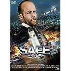 SAFE/セイフ DVD