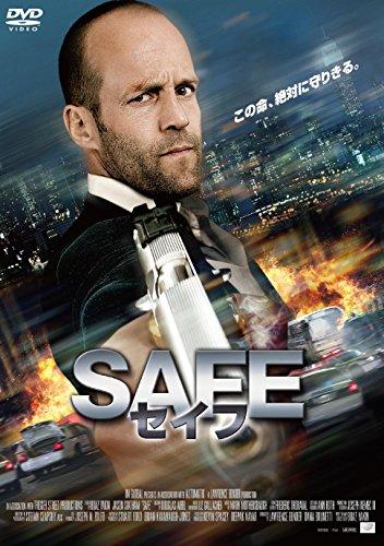 SAFE/セイフ DVDの詳細を見る