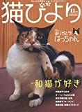 猫びより 2016年 11 月号