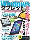 Windowsタブレット完全購入ガイド 2014春 (インプレスムック)