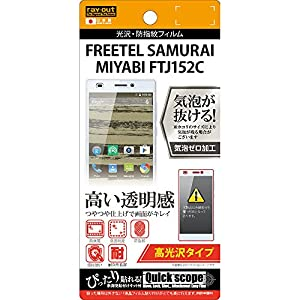 レイ・アウト FREETEL SAMURAI ...の関連商品2