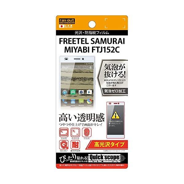 レイ・アウト FREETEL SAMURAI M...の商品画像