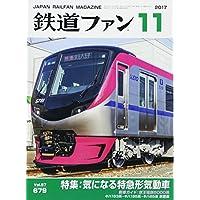 鉄道ファン 2017年 11 月号 [雑誌]