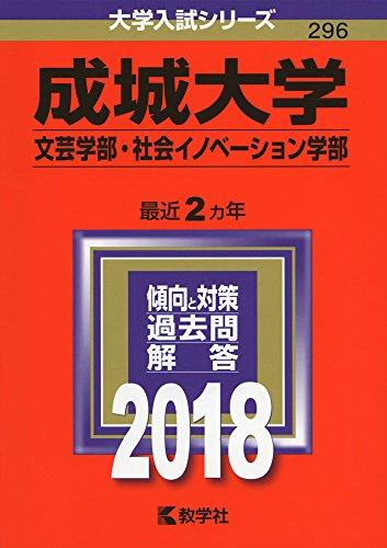 成城大学(文芸学部・社会イノベーション学部) (2018年版大学入試シリーズ)