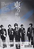 All About 東方神起 [DVD] 画像