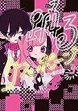 踊るリスポーン コミック 1-3巻セット [コミック] 三ヶ嶋犬太朗
