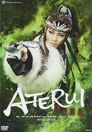 星組シアター・ドラマシティ公演 『阿弖流為-ATERUI-』 [DVD]