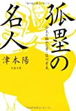 合気を極めた男・佐川幸義 孤塁の名人 (文春文庫) 画像