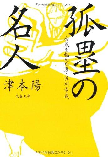 孤塁の名人―合気を極めた男・佐川幸義 (文春文庫)