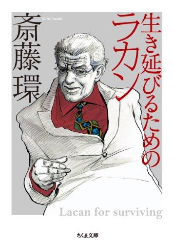 生き延びるためのラカン (ちくま文庫)
