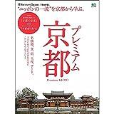 別冊Discover Japan_TRAVEL プレミアム 京都の表紙