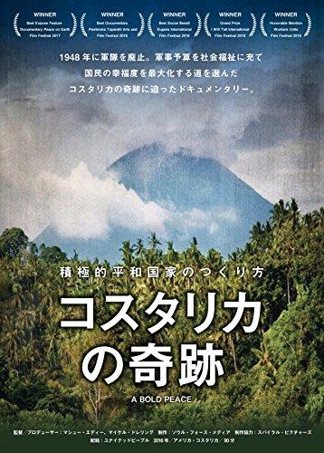 コスタリカの奇跡 〜積極的平和国家のつくり方〜 [DVD]