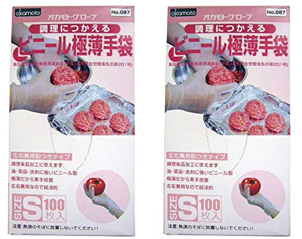 習慣耐えられないその間オカモトグローブ 調理につかえる ビニール極薄手袋 Sサイズ 200枚 (100枚入 ×2セット)